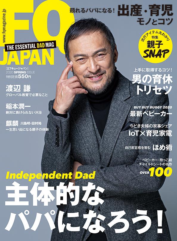 FQ JAPAN VOL.54