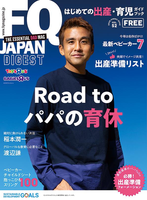 FQ JAPAN DIGEST 2020春号