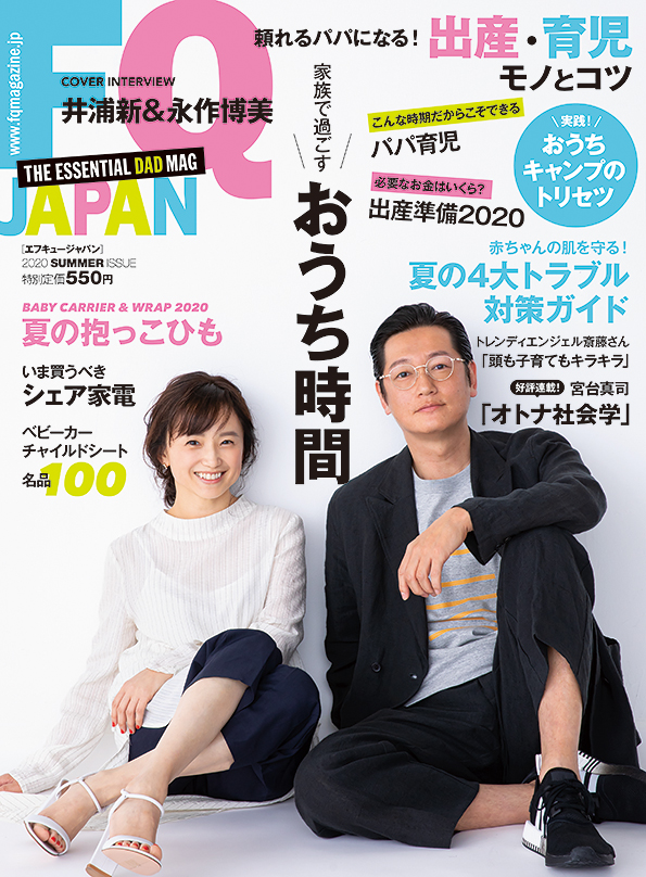 FQ JAPAN VOL.55