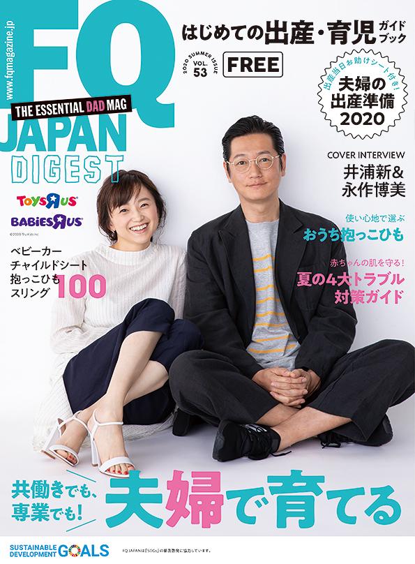 FQ JAPAN DIGEST