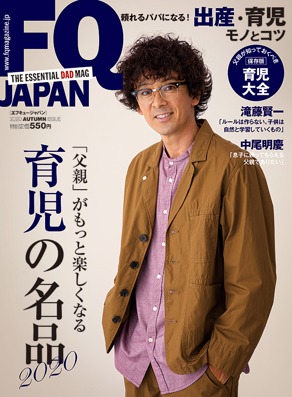FQ JAPAN VOL.56