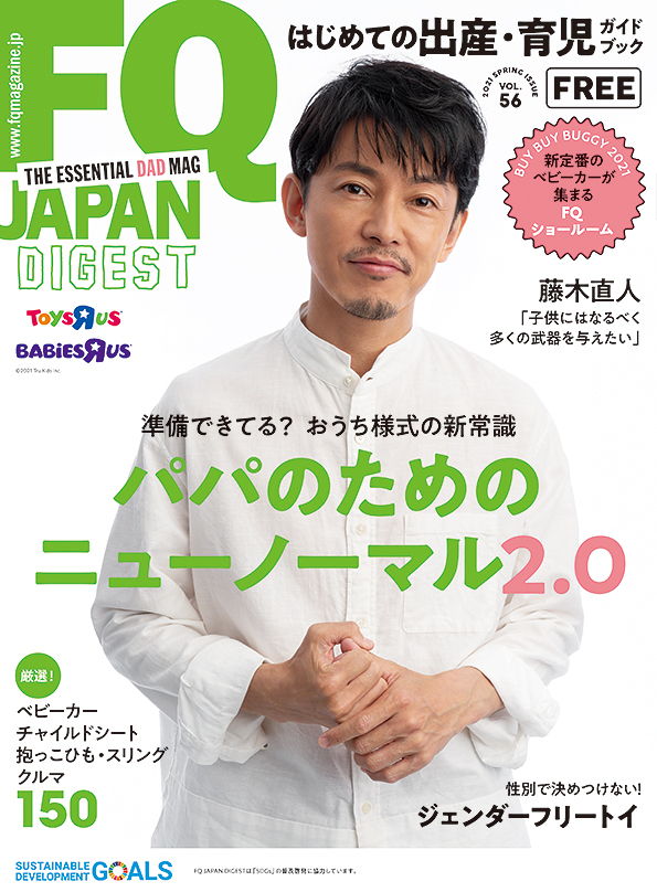 FQ JAPAN DIGEST 2021年春号