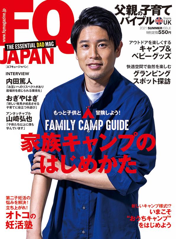 FQ JAPAN VOL.59