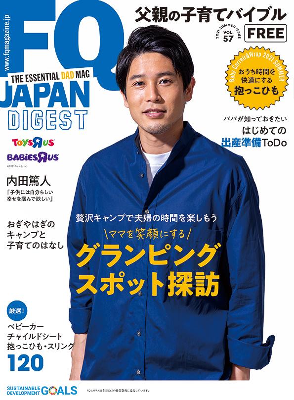 FQ JAPAN DIGEST 2021年夏号