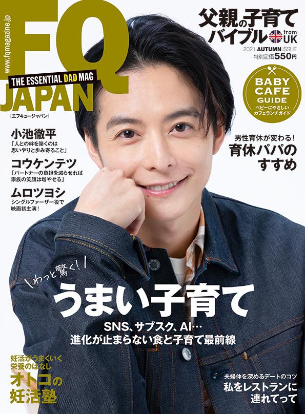 FQ JAPAN VOL.60